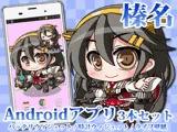 【艦○れ】Androidアプリ03【榛名】