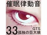 催眠律動音響セット33 孤独の巨大娘(GTS)