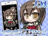 【艦○れ】Androidアプリ14【大鳳】