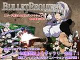 Bullet requiem -バレットレクイエム-