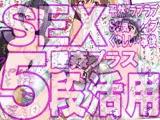 SEX5段活用 彼女達の5種のセックスシーン+睡姦+事後