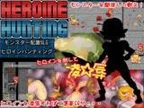 HEROINE HUNTING