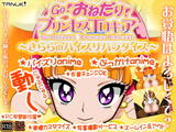 【パイズリ&ぶっかけアニメ】GO!おねだり!プリンセスエロキュア~きららのパイズリパラダイス~