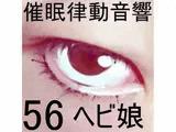 催眠律動音響56_ヘビ娘