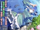 (ハイレゾみみせん・耳かき・耳舐め・添い寝・応援)ゆるふわ天然人魚のお姉さん わかさぎ姫 初接客【バイノーラル】
