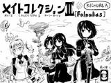 【αテスト】メイトコレクションII Folnalias α3