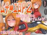 ムチ→エロP2