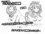 ふたなり英雄ヘラクレナの冒険・誕生編