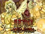 没落アクメII-『女神王セラーディアの敗北』-