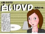人妻ひさ子3 白いDVD
