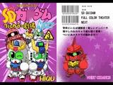 SDガ○ダムフルカラー劇場NEXT(3)