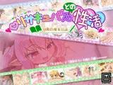 ロリサキュバスとの性活 〜18冊の魔育日誌〜