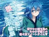 東方入眠抄11 わかさぎ姫に堕ちていく水中催眠