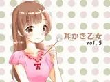 耳かき乙女 vol.5