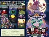 幻想四倍剣^2 悔悟棒の謎