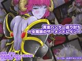 賞金ハンター返り討ち〜女魔族のザーメンドレイン〜