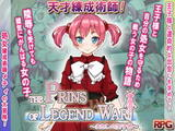 THE PRINS OF LEGEND WAR ~あたしの王子様~
