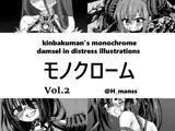 monochrome vol.2