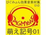 ぴぐみょん効果音素材集010萌え記号01