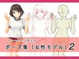 ポース集(女性モデル)2