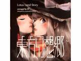 東方幻想郷 ~ Lotus Land Story 全曲Win風アレンジ
