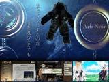 Ark Noir / 箱舟のノワール