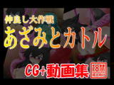 CG+動画集 仲良し大作戦