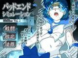バッドエンドシミュレーション Vol.1