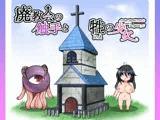 廃教会の触手と牲の少女