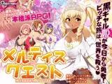 【ギャル姫RPG】 メルティス・クエスト Ver 1.04