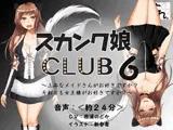 スカンク娘CLUB6 ~上品なメイドさんがお好きですか?それとも女王様がお好きですか?~