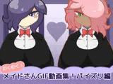 メイドさんGIF動画集!パイズリ編