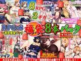 ぬるはちぽんぽん福袋パック~秋の大感謝祭!全タイトル8本のRPGをパックにしてお届けします!ぽんぽんぽんぽんぽんぽんぽんぽんパックです!!~