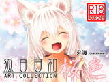 狐白日和 ART COLLECTION 桜色