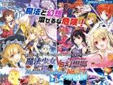 魔法少女VS幻想郷・マジカルバトルアリーナNEXT