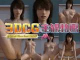 3DCG主観動画1 ディルド騎乗位編 in 教室