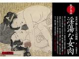 艶声春画vol.02 『淫蕩な女肉』声◎北條華生
