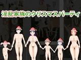 淫乱家族のクリスマスパーティ