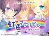 虹色マテリアル #4 佳奈とアリスと…
