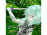 ゲーム製作向けBGM集~ピアノ編1・ロイヤリティフリー~創作支援