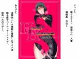 Heroine Harassment 純潔の退魔師アキナ3