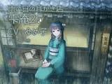 雨の日の耳かき店 雫庵2