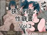 狭くて暗い性癖書Vol.3 醜女化2