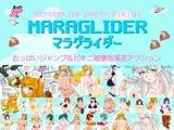 MARAGLIDER★マラグライダー
