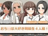 おち○ぽ大好き同級生4人組!