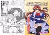 GURIMAGA'首領!武羅魂II'