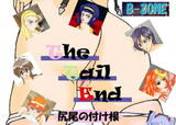 The Tail End 尻尾の付け根