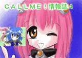 CALLME!情報誌VOL4