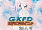 G,K,F,Dマガジン