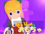 ないしょのおもちゃ(MPEG1)